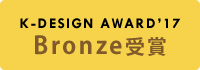 K-DESIGN AWARD'17 Bronze受賞